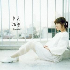 吉澤嘉代子/東京絶景《通常盤》 【CD】