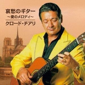 クロード・チアリ/哀愁のギター 〜愛のメロディ〜 【CD】