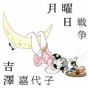 種別:CD 発売日:2017/05/24 収録:Disc.1/01.月曜日戦争(2:56)/02.フ...