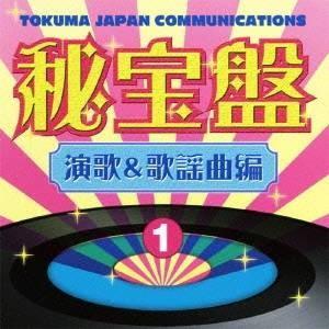 種別:CD 発売日:2010/12/08 収録:Disc.1/01. 他人船 (3:54)/02. ...