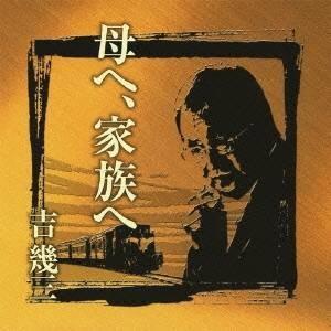 吉幾三/芸能生活40周年記念アルバムII 母へ、家族へ 【CD】|esdigital