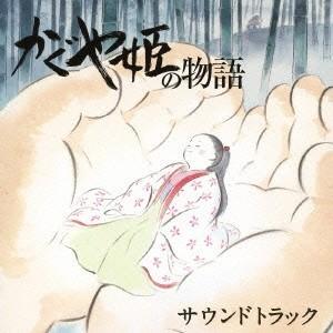 久石譲/かぐや姫の物語 サウンドトラック 【CD】|esdigital
