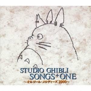 (オルゴール)/スタジオジブリ ソングス+ONE〜オルゴール・メロディーズ2000〜 【CD】