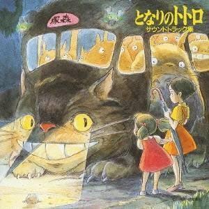 久石譲/となりのトトロ サウンドトラック集 【CD】の関連商品2
