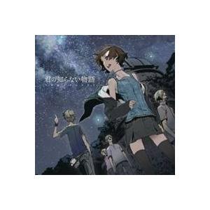 種別:CD 発売日:2009/08/12 収録:Disc.1/01. 君の知らない物語 (5:41)...