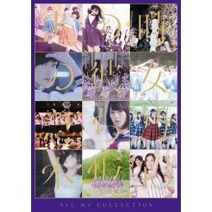 乃木坂46/ALL MV COLLECTION〜あの時の彼女たち〜《通常版》 【Blu-ray】
