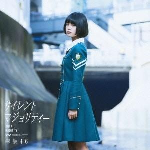 欅坂46/サイレントマジョリティー《TYPE-A...の商品画像