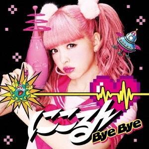 藤田ニコル/Bye Bye《通常盤》 【CD】...
