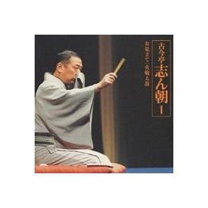 種別:CD 発売日:1999/12/18 収録:Disc.1/01. [お見立て] 出囃子「老松」〜...