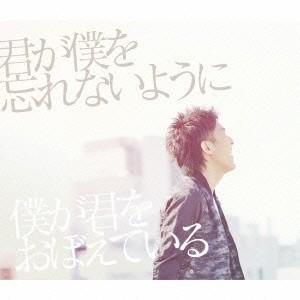 DEEN/君が僕を忘れないように 僕が君をおぼえている(初回限定) 【CD+DVD】