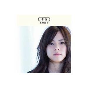 CD/azusa/告白
