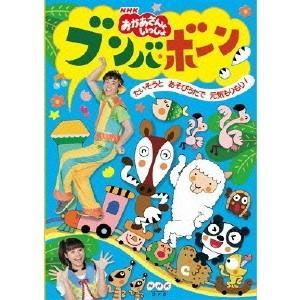 NHK おかあさんといっしょ ブンバ ボーン 〜たいそうとあそびうたで元気もりもり 〜  DVD