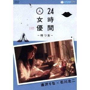 24時間女優-待つ女- 逢沢りな×石川北二 【...の関連商品1
