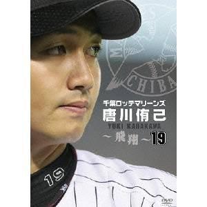 千葉ロッテマリーンズ 唐川侑己 〜飛翔〜 【DVD】...