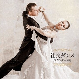 (V.A.)/社交ダンス〜スタンダード編〜 【CD】の関連商品3
