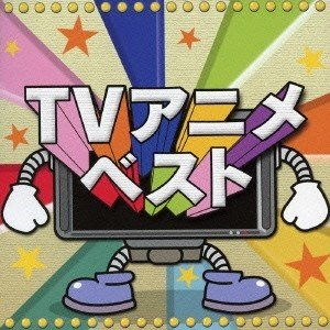 (アニメーション)/TVアニメ ベスト 【CD】...