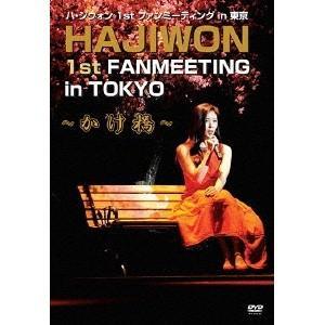 ハ・ジウォン 1st ファンミーティング in 東京 【DV...