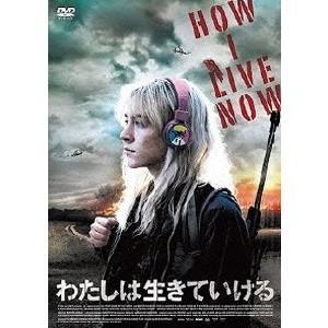 わたしは生きていける 【DVD】