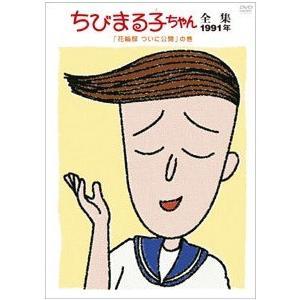 種別:DVD 発売日:2006/12/06 収録:Disc.1/01.ゆめいっぱい (オープニング主...