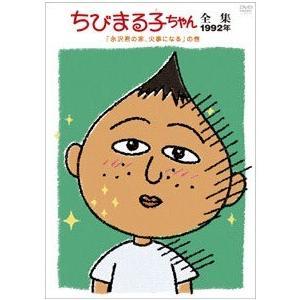 種別:DVD 発売日:2006/12/20 収録:Disc.1/01.ゆめいっぱい (オープニング主...