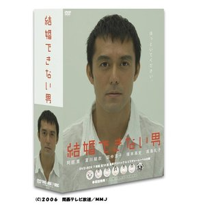 結婚できない男 DVD-BOX 【DVD】