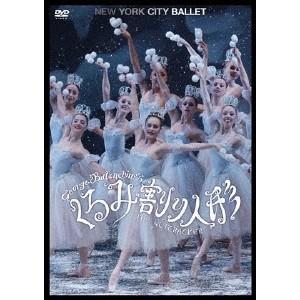 種別:DVD 発売日:2017/04/19 説明:『ニューヨーク・シティ・バレエ くるみ割り人形』 ...