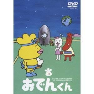 リリー フランキー PRESENTS おでんくん 11 第65話〜第70話   DVD