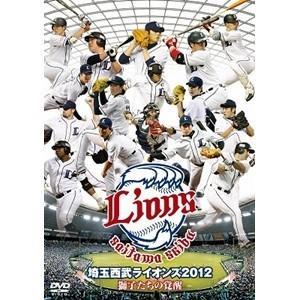 埼玉西武ライオンズ 2012 獅子たちの覚醒 【DVD】|esdigital