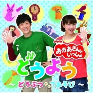 (キッズ)/NHK おかあさんといっしょ どうよう〜どうぶつ...