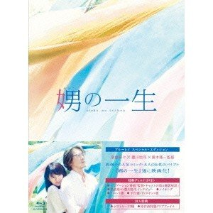 娚の一生 豪華版 【Blu-ray】...