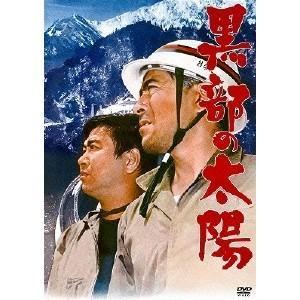 黒部の太陽 【DVD】