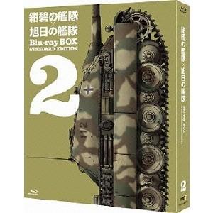 紺碧の艦隊×旭日の艦隊 Blu-ray BOX スタンダード・エディション 2 【Blu-ray】|esdigital