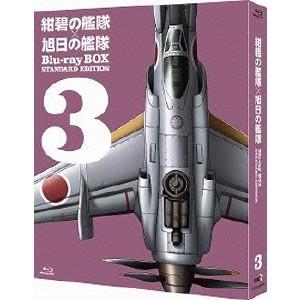 紺碧の艦隊×旭日の艦隊 Blu-ray BOX スタンダード・エディション 3 【Blu-ray】|esdigital