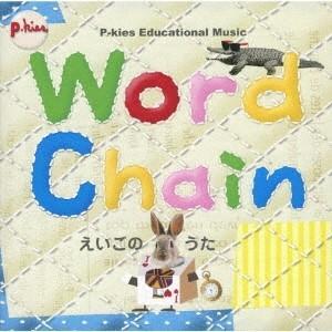(教材)/P-kies Educational Series Word Chain 【CD】