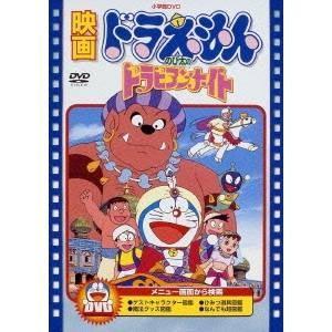 映画  ドラえもん のび太のドラビアンナイト 【期間限定生産】 【DVD】