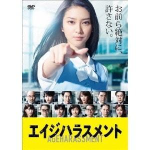 種別:DVD 発売日:2015/12/16 説明:シリーズ解説 若さ+美貌=いじめの対象!?新人OL...