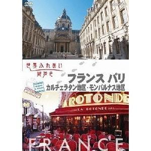 世界ふれあい街歩き フランス パリ カルチェラタン地区・モン...