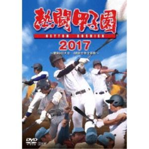 熱闘甲子園 2017 【DVD】...