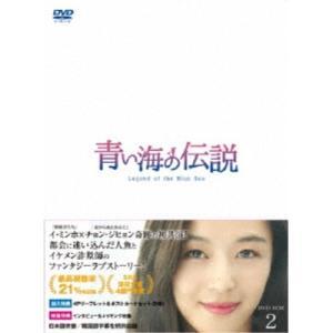 青い海の伝説<日本編集版> DVD-BOX2 【DVD】