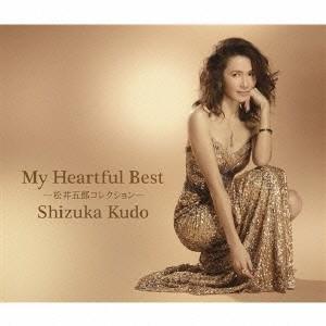 工藤静香/My Heartful Best-松井五郎コレクション- 【CD】