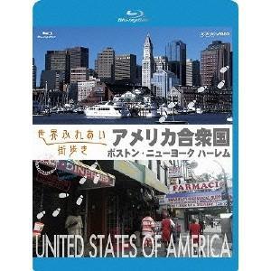 世界ふれあい街歩き アメリカ合衆国 ボストン・ニューヨーク ハーレム 【Blu-ray】