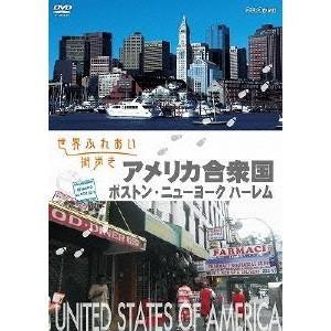 世界ふれあい街歩き アメリカ合衆国 ボストン・ニューヨーク ハーレム 【DVD】
