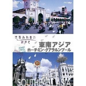 世界ふれあい街歩き 東南アジア ホーチミン・クアラルンプール 【DVD】
