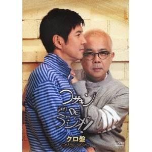 種別:DVD 発売日:2011/03/16 説明:ラジオで27年間、多くのファンに支持されてきた小堺...