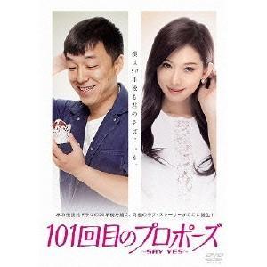 101回目のプロポーズ〜SAY YES〜 【DVD】...