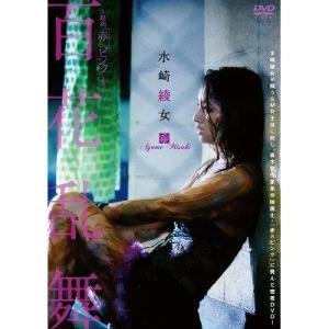 水崎綾女 百花乱舞 〜映画「赤×ピンク」より〜 【DVD】