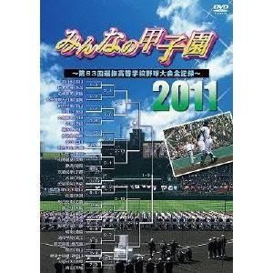みんなの甲子園2011 〜第83回選抜高等学校野球大会全記録...