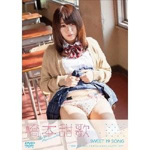 橋本甜歌 Sweet 19 Song〜映画「最近、妹のようすがちょっとおかしいんだが。」より〜 【DVD】|esdigital