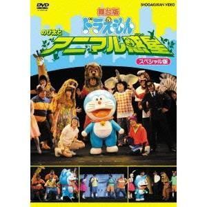 舞台版ドラえもん のび太とアニマル惑星 スペシャル版 【DVD】