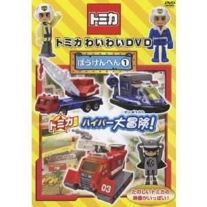 トミカわいわい DVD ぼうけんへん(1) 【通常版】 【DVD】 esdigital